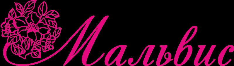 МАЛЬВИС